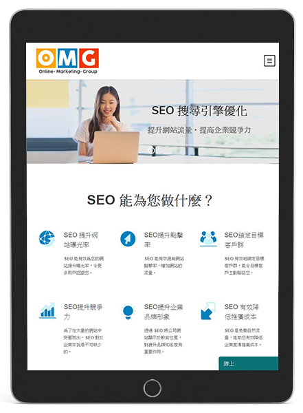 網頁設計 Web design